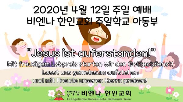 on20200412_adb_de.png