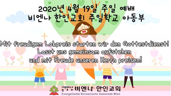 on20200419_adb_de.png
