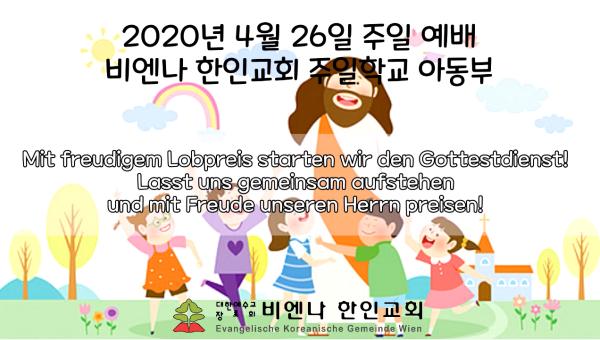 on20200426_adb_de.png