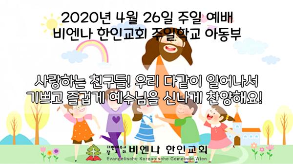 on20200426_adb_ko.png